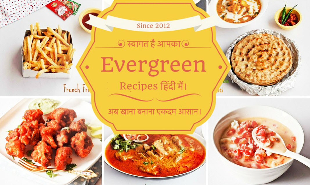 Best indian veg nonveg recipes in hindi latest recipes in hindi forumfinder Image collections